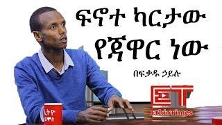 Ethiopia: ፍኖተ ካርታው የጃዋር ነው - ጦማሪ በፍቃዱ ኃይሉ   Befiqadu Hailu Part 2   Jawar Mohammed
