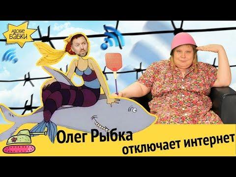 Олег Рыбка закрывает Интернет   Распил ОИ2018   Сбербанк заговорил!