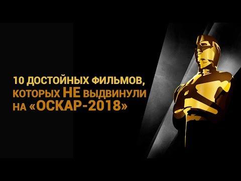 10 достойных фильмов, которых не выдвинули на «Оскар-2018»