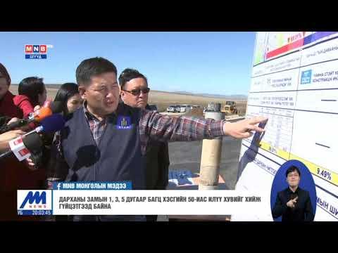 Улаанбаатар-Дарханы замыг 2022 онд ашиглалтад хүлээж авна
