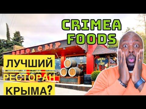 REACTION TO CRIMEA TRAVEL VLOG  I отель в Крыму «Поляна Сказок» г. Ялта I wine and cheese