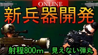 Video 【中国がレーザー銃を開発】その性能が危なすぎると話題にw他アニマル兵器紹介 MP3, 3GP, MP4, WEBM, AVI, FLV Agustus 2018