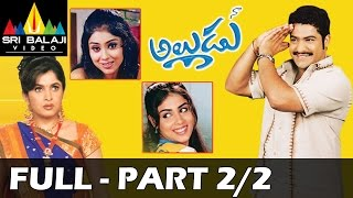 Naa Alludu Telugu Full Length Movie || Part 2/2 || Jr.NTR, Shriya, Genelia