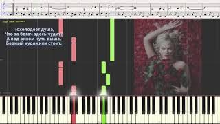 Миллион роз - Пугачёва Алла (Ноты и Видеоурок для фортепиано) (piano cover)