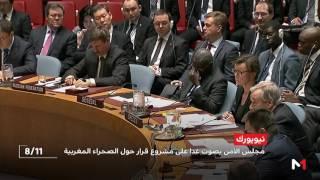 قرار جديد حول الصحراء.. مجلس الأمن يصوت