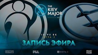 iG vs EG, The Kiev Major, Групповой этап, game 3 [Lex, 4ce]
