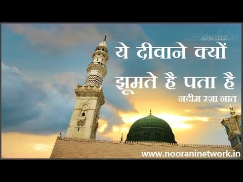 Video New Naat Sharif - Nadeem Raza Faizi नात - ये दीवाने क्यों झूमते है पता है download in MP3, 3GP, MP4, WEBM, AVI, FLV January 2017