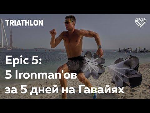 Epic 5: 5 Ironman'ов за 5 дней на Гавайях. Анастас Панченко в Лектории I Love Supersport (видео)