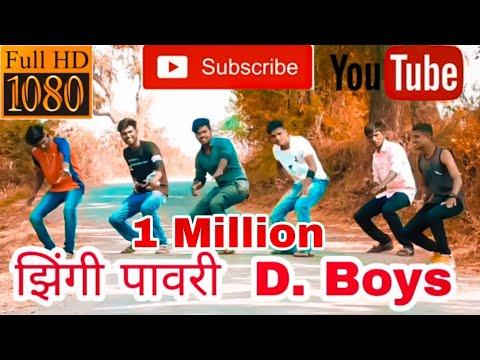 Zingi pawari | झिंगी पावरी | zingi pavari | D.Boys | Pimpalwad mhalsa |Chalisgaon | D boys