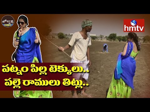 Village Ramulu Comedy On City Girl | Jordar News | Telugu News | Hmtv