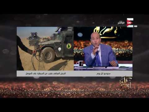 """عمرو أديب: """"في دواعش ساكنين معاك في البيت"""""""