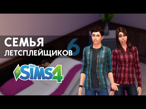 The Sims 4 - СЛ (6) | Меняем образы :)