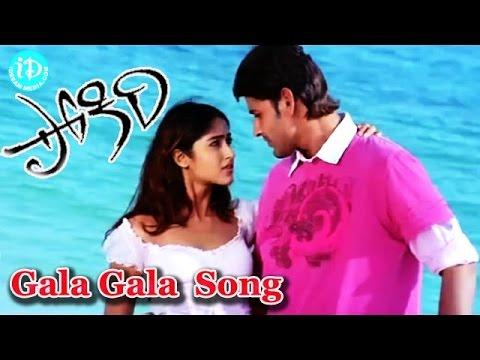 Video Gala Gala Parutunna Video Song - Pokiri Movie || Mahesh Babu || Ileana || Mani Sharma download in MP3, 3GP, MP4, WEBM, AVI, FLV January 2017