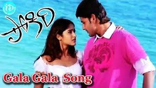 Gala Gala Parutunna Video Song - Pokiri Movie || Mahesh Babu || Ileana || Mani Sharma