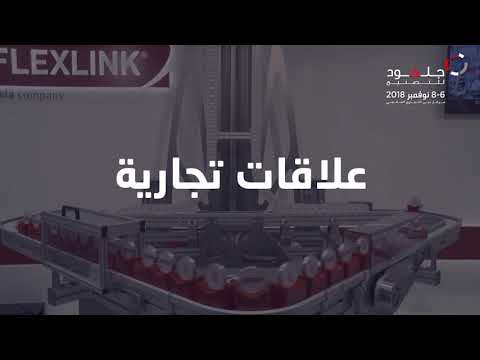 2018 Video Arabic