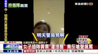 [東森新聞HD] 誇張!女子插隊買票遭提醒 竟反嗆聲飆髒話
