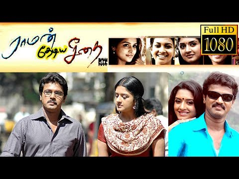 Raman Thediya Seethai Full Movie   Cheran   Vimala Raman