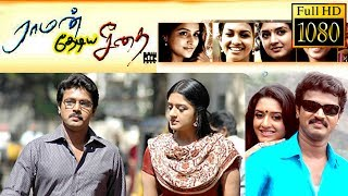 Video Raman Thediya Seethai full movie HD | Cheran | Remya Nambeesan. MP3, 3GP, MP4, WEBM, AVI, FLV Maret 2019
