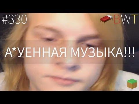 А*УЕННАЯ МУЗЫКА!!! BEDWARS [330] (видео)