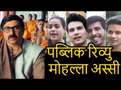 Public Review For Film Mohalla Assi    First Day First Show    Honest Reaction