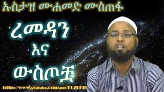 ረመዳን እና ውስጦቿ  -  Ustaz Mohammed Mustefa