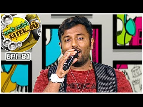 Un Parvaiyil Song | Naan Paadum Paadal - #81 - Platform For New Talents |  Kalaignar TV