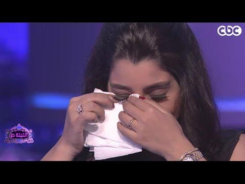 ريهام سعيد تتسبب في بكاء آيتن عامر