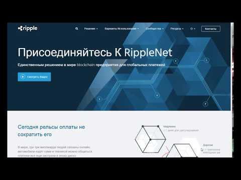 Заработок на криптовалюте Рипл 100% ЗА 1 ДЕНЬ!