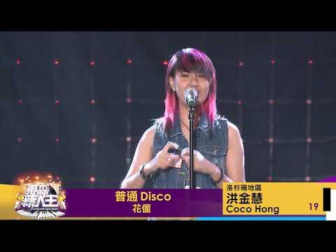 2017東森新人王 LA決賽 洪金慧 Coco Hong