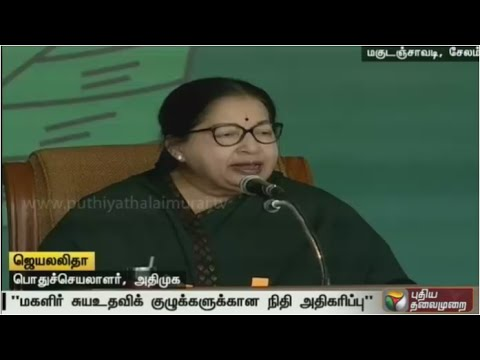 Jayalalithaa-says-loans-being-provided-to-SHGs-are-tripled