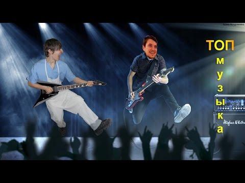 Новая сходка банды и любимая музыка Шусса и Терёхи