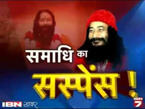 Kya Hai Ashutosh Maharaj Ki Samadhi Ka Sach?