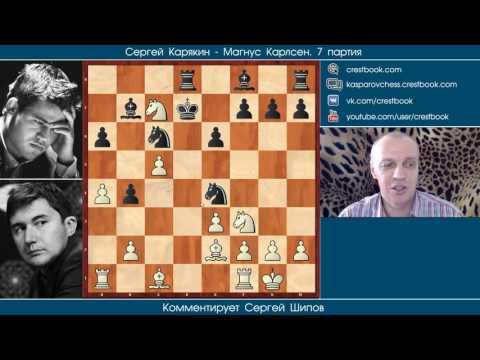 Карлсен - Карякин, 7 партия.  Обзор Сергея Шипова (видео)
