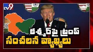 Donald Trump on Article 370 @ Delhi Press Meet
