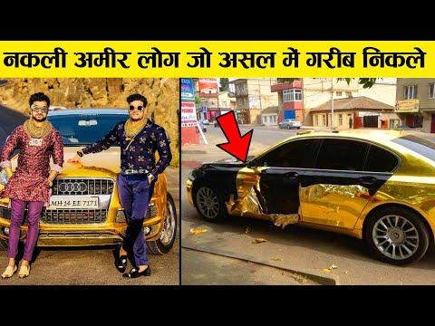 नकली अमीर लोग जो असल जिंदगी में भिखारी निकले! | Fake Rich People EXPOSED as Poor