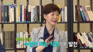 #3 신중년의 굿잡헌팅 3부
