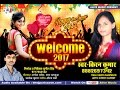 Latest NEW YEAR PARTY SONG 2017 -  रूमाल पर लिख के भेजले बानी  - Kiran Kumar - Bhojpuri Hot Song