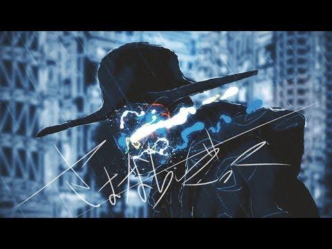 , title : 'amazarashi 『さよならごっこ』Short Music Video / TVアニメ「どろろ」エンディング・テーマ'