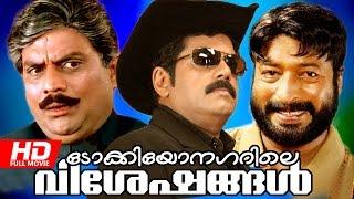 Video Malayalam Full Movie | Tokyo Nagarile Viseshangal [ Peeridatha Chithram ] | Comedy Movie MP3, 3GP, MP4, WEBM, AVI, FLV Agustus 2018