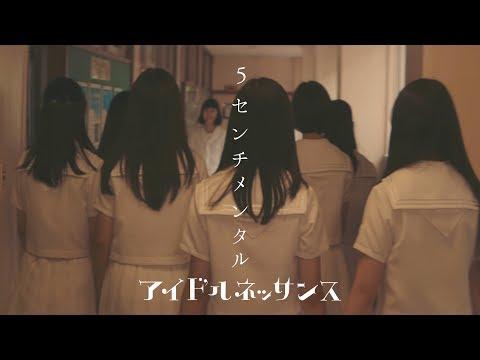 アイドルネッサンス「5センチメンタル」(MV)