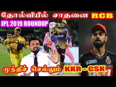 IPL 2019  Roundup | RCB யின் தோல்விகள் | Highlights | CSK, KKR | Sooriyan Fm | ARV Loshan