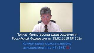 Приказ Минздрава России от 28 февраля 2019 года № 103н