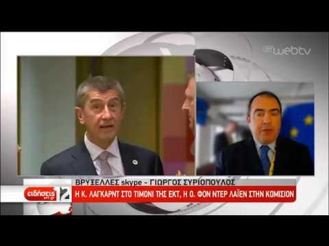 H ατζέντα της Συνόδου Κορυφής της ΕΕ | 17/10/2019 | ΕΡΤ