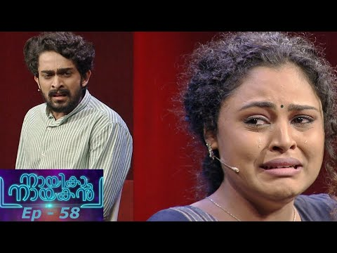 #NayikaNayakan | EPI - 58  Emotional & Mind Blowing Performances ! Mazhavil Manorama