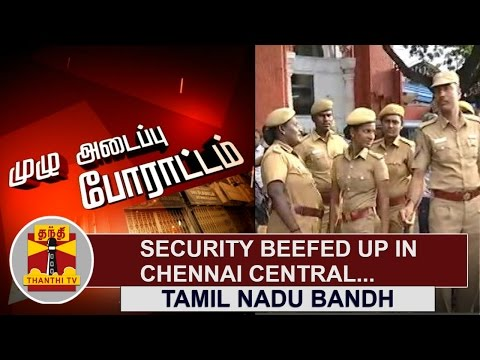 Tamil-Nadu-Bandh-begins--Police-Security-beefed-up-at-Chennai-Central-Thanthi-TV