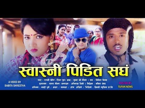 (बल्छी धुर्बेले स्वास्नी पिटेको खुलासा ल हेर्नुस् भिडियो सहित New Teej Song By Ramji Khand / Tika Pun - Duration: 13 minutes.)