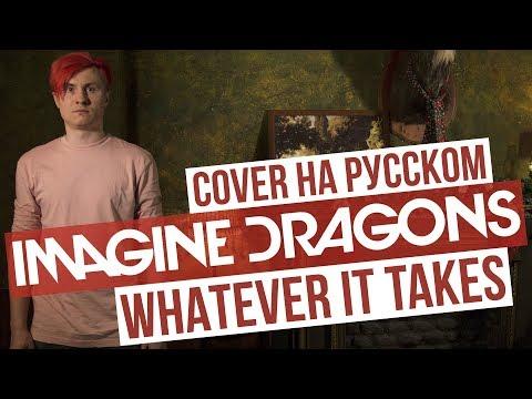 Imagine Dragons - Whatever It Takes (Cover на русском | RADIO TAPOK | Кавер) (видео)
