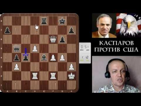 Каспаров - Уэсли Со. 1 тур (видео)