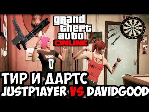 GTA Online - Тир и дартс (justp1ayer, davidgo0d) :D (60 fps)