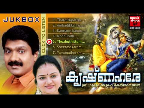 Free Malayalam Movie Krishna Songs Mp3 Download - Mp3Take